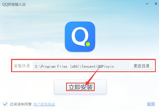 QQ输入法官方版-截图2.png