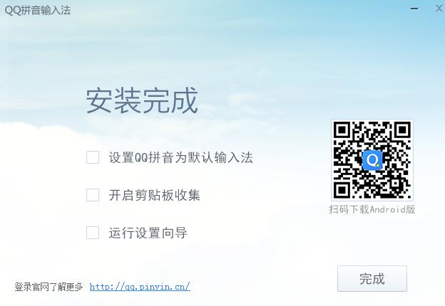 QQ输入法官方版-截图4.png