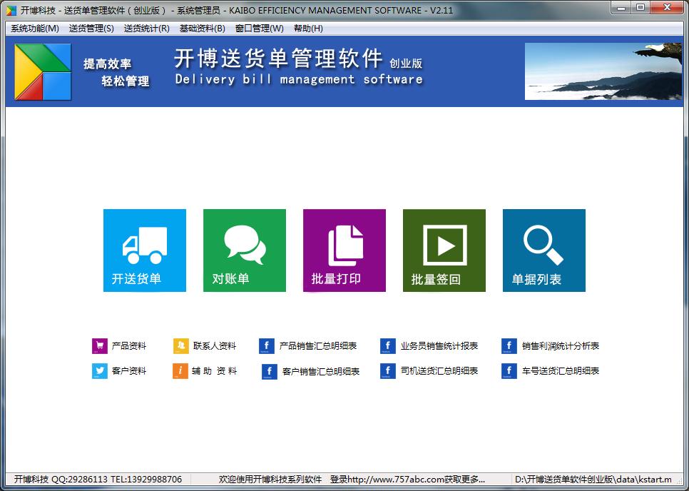 开博送货单管理软件(创业版)