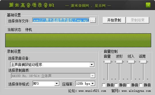 萧米高音质录音机截图0