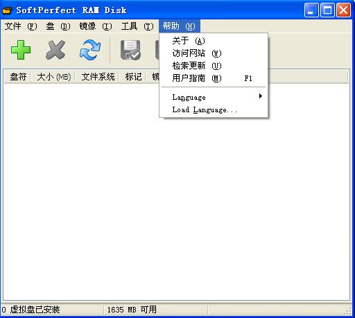 SoftPerfect RAM Disk(创建虚拟内存盘) 3.4.6 中文安装版