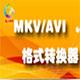 凡人MKV_AVI格式转换器