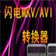 闪电MKV_AVI视频转换王