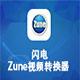 闪电Zune视频转换器