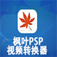 枫叶PSP视频转换器