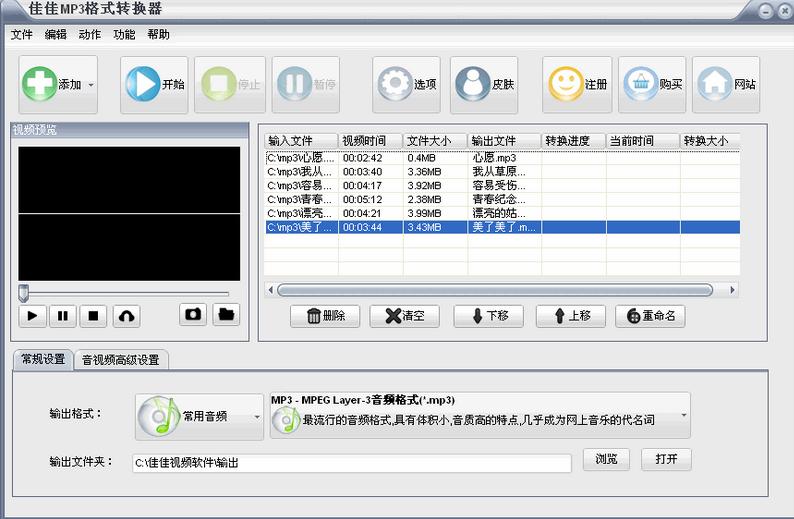 佳佳MP3格式转换器 10.8