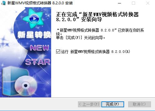 新星WMV视频格式转换器
