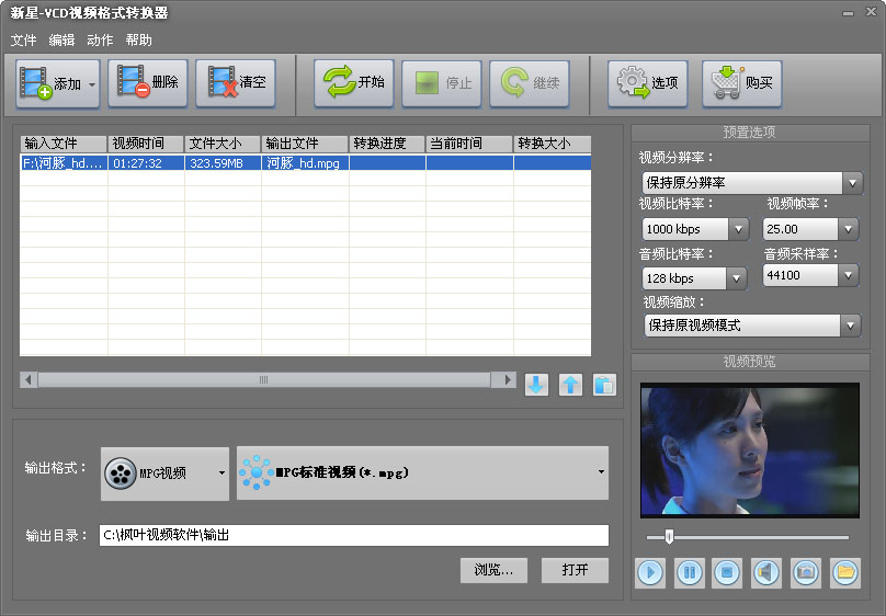 新星VCD视频格式转换器