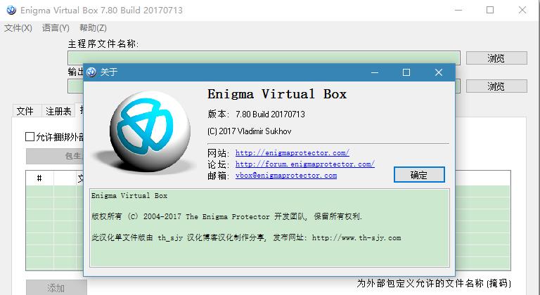 Enigma Virtual Box(单文件制作)