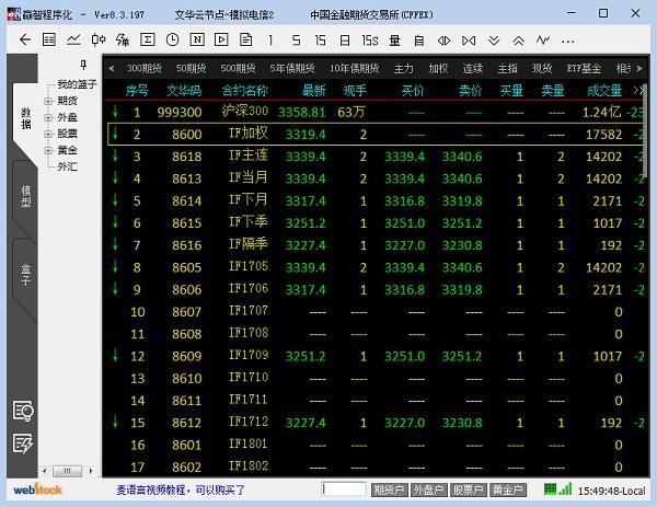 赢智程序化交易模拟版