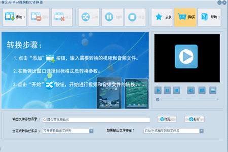 蒲公英iPad视频格式转换器--界面截图1