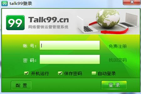 Talk99软件截图