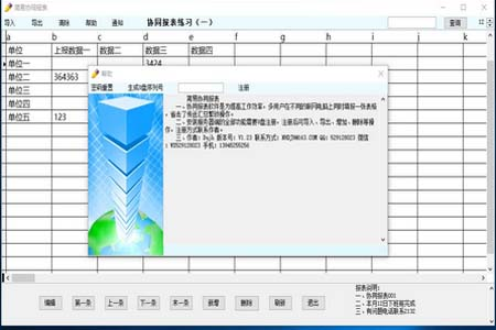 简易协同报表系统