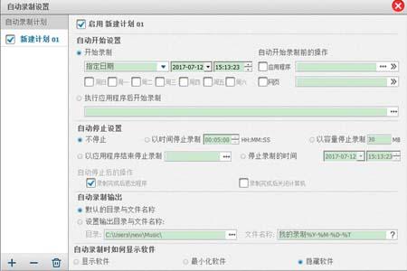 GiliSoft Audio Recorder(轻量级录音工具)