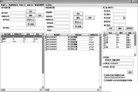易达销售清单打印软件