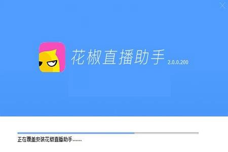 花椒直播助手3.jpg