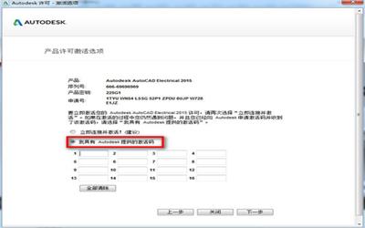 AutoCAD2015(32/64位)简体中文破解版下载
