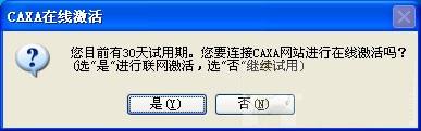 caxa电子图板2013