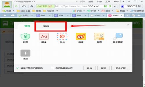 360浏览器 360二代抢票王下载
