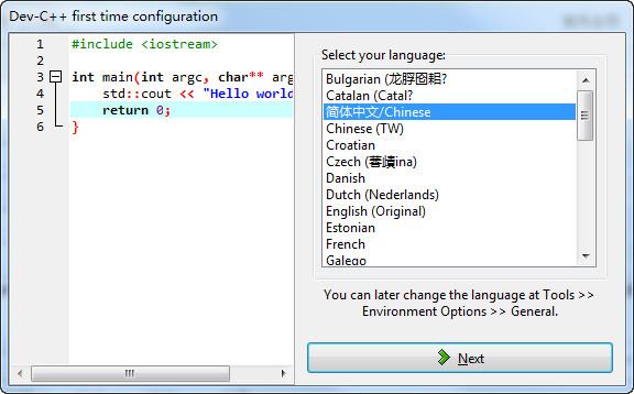 Bloodshed Dev-C++(C++开发工具) 5.11.0 官方版