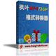 枫叶MP4/3GP格式转换器