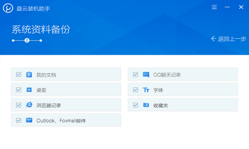 盘云装机助手 v1.0.1官方版