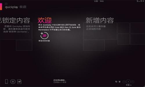 微软Zune播放器(Zune Microsoft)4.8 官方中文版
