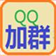 快请宝QQ自动加群搜群软件