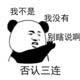 QQ表情―否认三联
