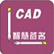 CAD可视化数字签名