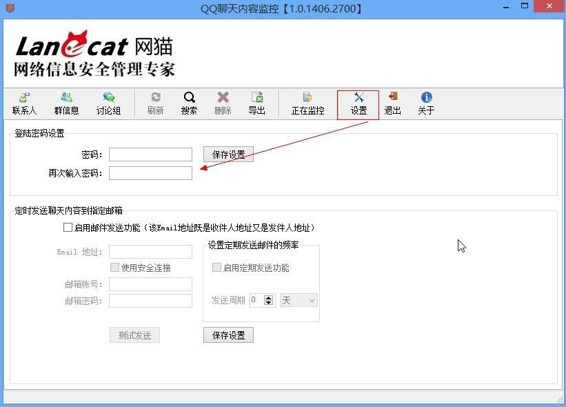 网猫QQ聊天记录查看器