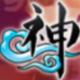 神仙道小分队