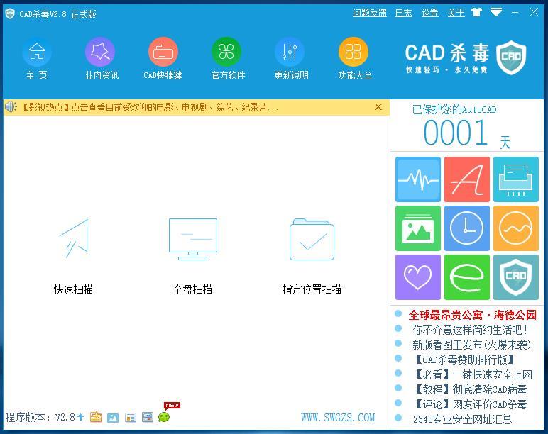 CAD杀毒