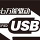 万能USB驱动专家