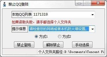 禁止QQ登陆器