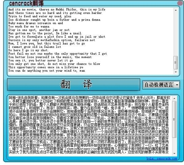 CenCrack翻译工具