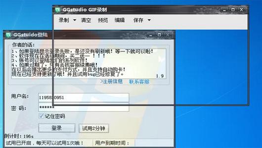 GGstdio GIF录制