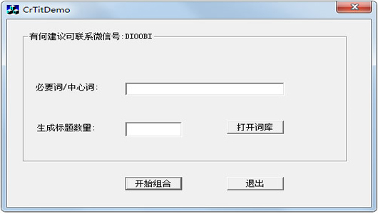 淘宝随机生成标题工具1.01官方版淘宝随机生成标题工具1(1)
