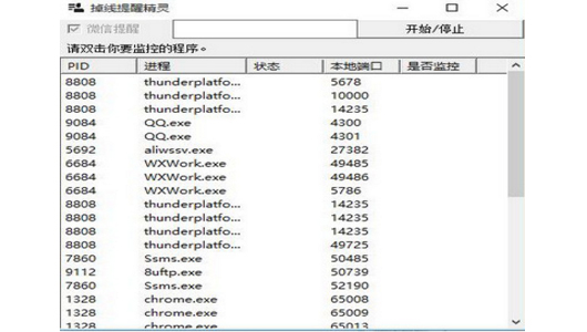 程序掉线提醒精灵 v1.03 最新版